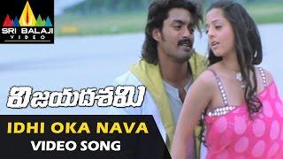 Vijayadasami Video Songs | Idho Oka Video Song | Kalyan Ram, Vedika | Sri Balaji Video