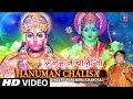 Hanuman Chalisa I NARENDRA CHANCHAL I Full HD video I Hamare Ramji Ko Ram Ram Kahiye