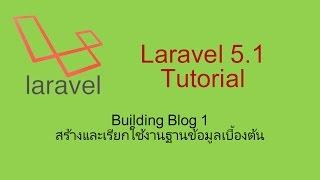 getlinkyoutube.com-Laravel 5.1 : Building Web Blog 1 - สร้างและเรียกใช้ฐานข้อมูล เบื้องต้น
