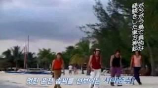 getlinkyoutube.com-東方神起 ボラボラ島で楽しむ! 2005