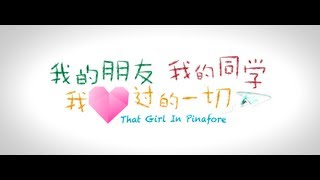 getlinkyoutube.com-《我的朋友,我的同学,我爱过的一切》That Girl in Pinafore 720p Official Trailer Opens 1st August 2013 Singapore
