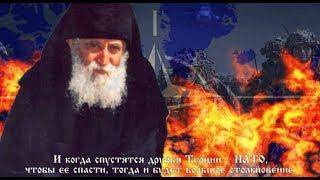 getlinkyoutube.com-Армагеддон - война которая скоро начнётся. Пророчества старца Паисия Святогорца