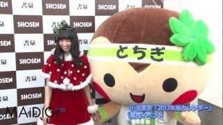 getlinkyoutube.com-小池里奈登場! 「2013年版カレンダー」発売イベント