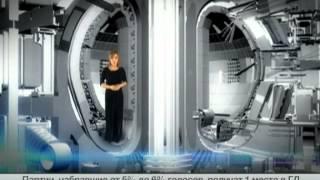 getlinkyoutube.com-Том 7. Термоядерный синтез