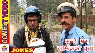 getlinkyoutube.com-Mundre sanga traffic ko kura || मुन्द्रे सँग ट्राफिकको कुरा || Comedy Video