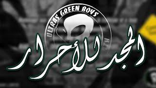 GREEN BOYS 05 - Chant l المجد للأحرار l
