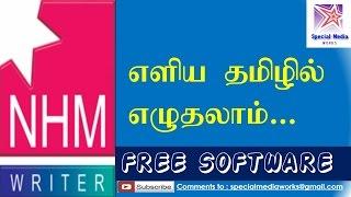 எளிய தமிழில் டைப் செய்ய இதை பாருங்க ...How to Type in Tamil  by using NHM writer