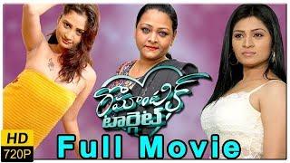 రొమాంటిక్ Target Telugu Full Length Movie || Shakeela, Swetha Shaini, Sridevi width=