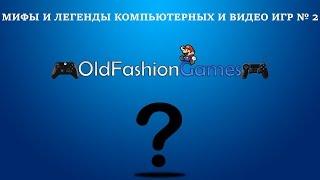 getlinkyoutube.com-Мифы Компьютерных Видео Игр №2