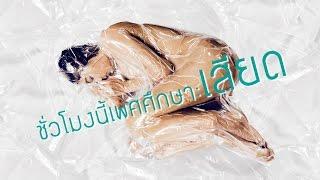 getlinkyoutube.com-SEAD - ชั่วโมงนี้เพศศึกษา [Official Lyric Video]