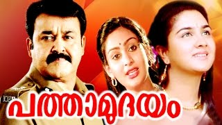 getlinkyoutube.com-PATHAMUDAYAM | Malayalam Hit Full Movie | Mohanlal & Unnimery | Romantic Full Movie