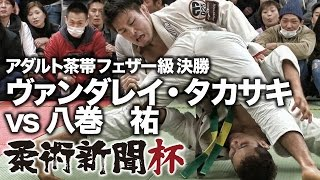 getlinkyoutube.com-【柔術新聞杯】ヴァンダレイ・タカサキ vs 八巻 祐