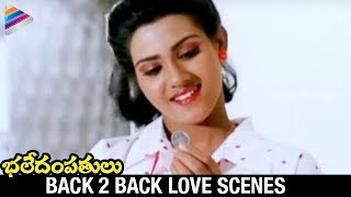 Bhale Dampathulu Movie Back 2 Back Love Scenes   Rajendra Prasad   Vani Viswanath   Jayasudha