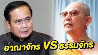 getlinkyoutube.com-ขีดเส้นใต้เมืองไทย : ถอดรหัสท่าทีค้นวัดพระธรรมกาย | 21-02-60 | ชัดข่าวเที่ยง