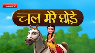 getlinkyoutube.com-Chal Mere Ghode Tik Tik Hindi Rhymes for Children
