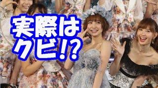 getlinkyoutube.com-篠田麻里子「卒業」ではなく「解雇」だった!AKB48を追い出された理由とは…