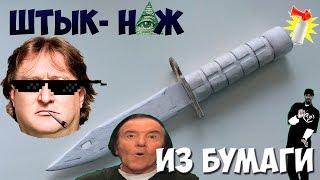 getlinkyoutube.com-Как сделать штык-нож из бумаги