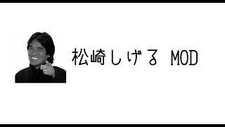 【Minecraft】松崎しげるMOD作ってみた【自作MOD】