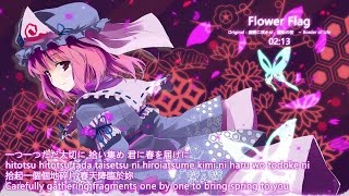 getlinkyoutube.com-ᴴᴰ【東方Vocal】FELT|Flower Flag【中日English附詞】