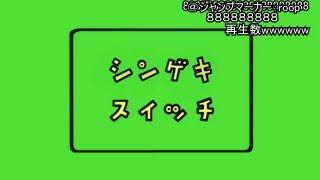 【コメント付き】調査兵団×ピタゴラスイッチ【進撃の巨人】【MAD】