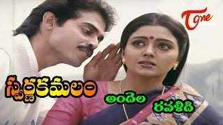 Swarna Kamalam Movie Songs | Andela Ravali Video Song | Venkatesh, Bhanupriya