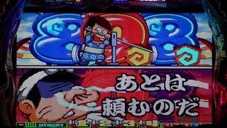 getlinkyoutube.com-【CR天才バカボン2】元祖リーチ