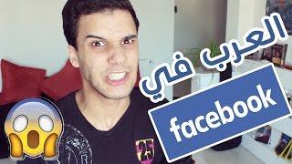 فيسبوك في تونس و العالم العربي FACEBOOK EN TUNISIE ET LE MONDE ARABE تقشقيش حناك