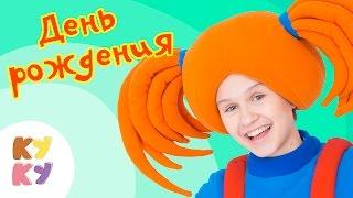 getlinkyoutube.com-КУКУТИКИ - День Рождения - Весёлая праздничная песенка мультик для детей малышей