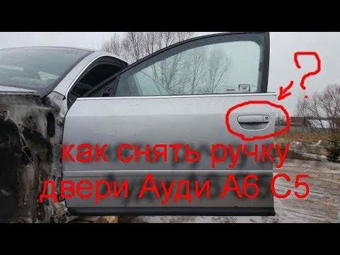 Как снять дверную ручку Audi A6 C5
