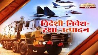 Special Report (Agenda 2014) - विदेशी निवेश-रक्षा उत्पादन