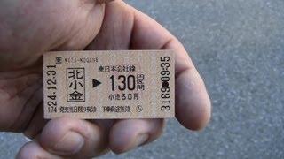 getlinkyoutube.com-2012大晦日~2013元旦 JR東京近郊区間130円きっぷで1035.4km片道最長大回り乗車