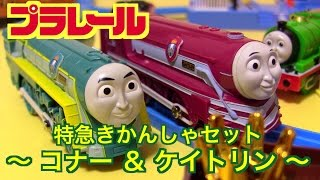 getlinkyoutube.com-Plarail CONNOR & CAITLIN☆プラレール ケイトリン&コナー THOMAS&FRIENDS きかんしゃトーマス KING OF THE RAIL WAY