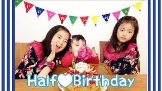 getlinkyoutube.com-あさひのハーフバースデー♥Asahi's half Birthday