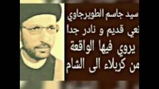 لاول مرة قديم و نادر جدا سيد جاسم الطويرجاوي يروي و  ينعى الواقعة من كربلاء الى الشام جديد باليوتيوب