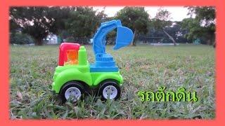 getlinkyoutube.com-รถตักดินของเล่น