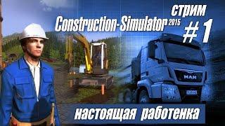 getlinkyoutube.com-Будем строить дом! -  ч1 Construction Simulator 2015