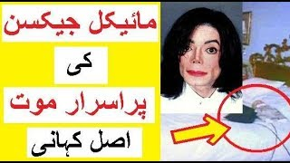 Michael Jackson Ki Mout  -- The Real Truth