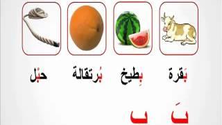 getlinkyoutube.com-حرف الباء  -  لغة عربية  -  للصف الأول الإبتدائي - موقع نفهم - موقع نفهم
