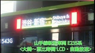 getlinkyoutube.com-山手線新型車両 E235系トウ01編成 (大崎~恵比寿間 LCD・自動放送)
