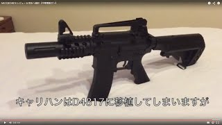 getlinkyoutube.com-M4 CQB D4814 レビュー & 空缶へ連射 【中華電動ガン】