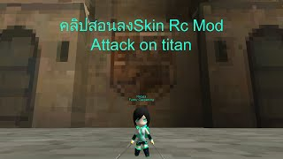 getlinkyoutube.com-สอนลงสกินRc Mod Attack on titan