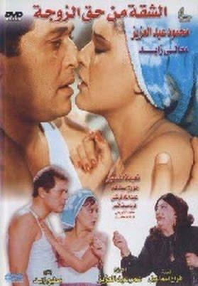 مشاهدة فيلم الشقة من حق الزوجة