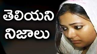 హీరోయిన్ శ్వేతా బసు ప్రసాద్ గురించి  మీకు తెలియని నిజాలు  | Actress Swetha Basu Prasad Life Facts..!