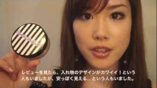 getlinkyoutube.com-Best-Selling Japanese Makeup! 日本のベストコスメ