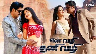 En Vazhi Thani Vazhi - Full Movie | RK, Poonam Kaur | Srikanth Deva | Shaji Kailas