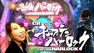 getlinkyoutube.com-新台ナビPREMIUM】CRキャプテンハーロック 2667発獲得!2015.12UP