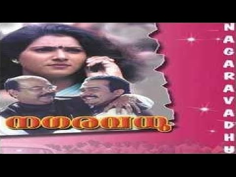 Full Malayalam Movie | Nagaravadhu 2001 | Vani Viswanath