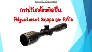 getlinkyoutube.com-การตั้งกล้องติดปืน