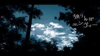 getlinkyoutube.com-【初音ミク】「独りんぼエンヴィー」【オリジナル】 歌詞つき