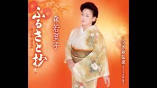 森若里子 - ふるさと抄